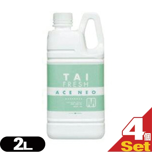 「器具・容器清浄剤」タイフレッシュ・エースNEO 2L x4本セット (SA-204B) 【smtb-s】