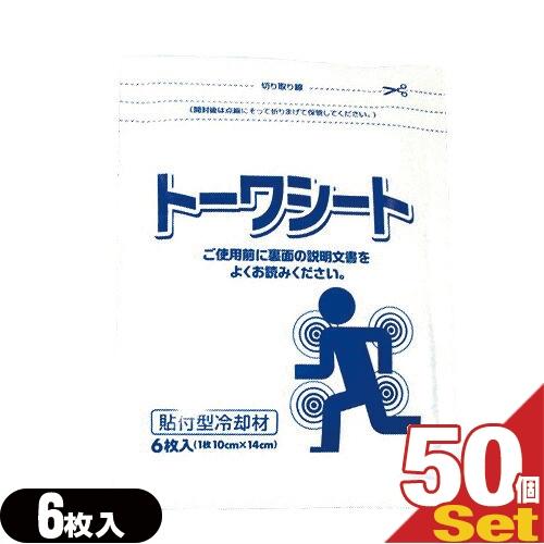「柔整向け冷却材」東和製薬 トーワシート 14x10cm(6枚入り)x50袋【smtb-s】