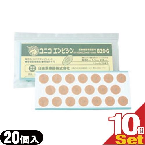 「鍼治療器具」ユニコ エンピシン B20G 20個入 (995031) x 10シートセット