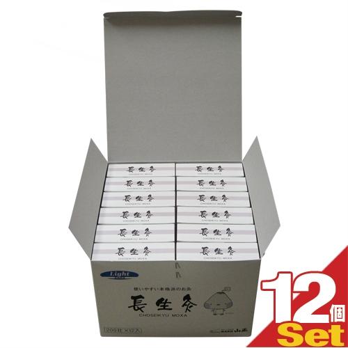 「ワンタッチタイプお灸」山正/YAMASHO 長生灸(ちょうせいきゅう) 200壮x12箱入り 【smtb-s】