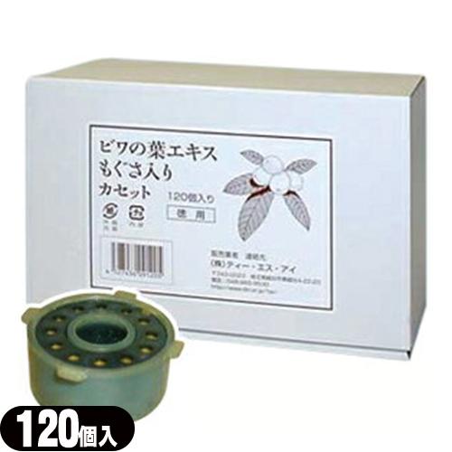 ユーフォリアQ(SO-236)専用もぐさ入りカセット「120個セット!」【smtb-s】