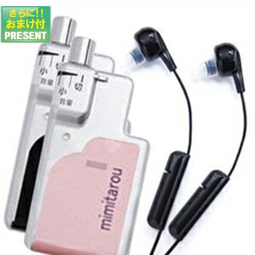 『イヤホン型集音器』携帯タイプ NEWみみ太郎(SX-011-2) 両耳用 『プラス選べるおまけ付き』【smtb-s】