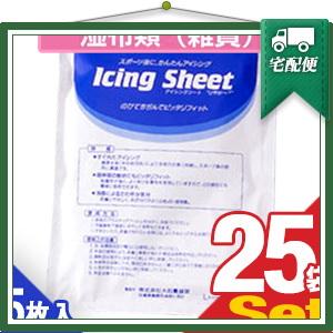 「冷却材」大石膏盛堂 アイシングシートL(14x20cm) 5枚入り x25袋(合計125枚) 半ケース売り
