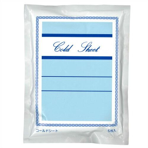 「あす楽対象」「貼付型冷却材」テイコクファルマケア コールドシート(10x14cm) 5枚入り x70袋(合計350枚) 【smtb-s】【HLS_DU】