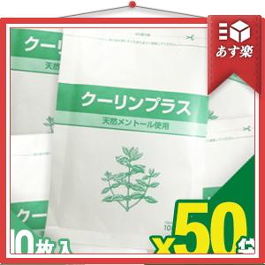 「あす楽対象」「天然メントール使用」冷却シート クーリンプラス(10枚入り)x50袋(合計500枚) 【HLS_DU】