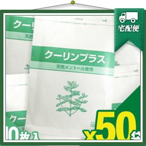 「天然メントール使用」冷却シート クーリンプラス(10枚入り)x50袋(合計500枚)