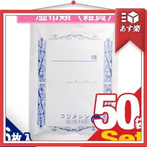 「あす楽対象」「貼付型冷却材」テイコクファルマ コリメシン 10x14cm(6枚入り) x50袋【HLS_DU】