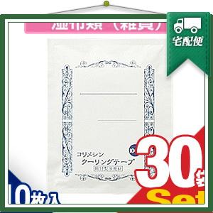 「メントール配合」テイコクファルマ コリメシン クーリングテープ 7x10cm(10枚入り)x30袋