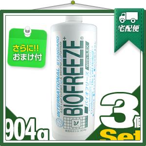 業務用ボトル バイオフリーズ 904g x3個セット 『プラス選べるおまけ付』【smtb-s】