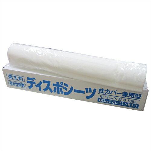 『ペーパーシーツ(防水タイプ)』明健社 メディカルディスポシーツ 枕カバー兼用型 巾75cmx長さ100m ミシン目入x2巻入(長さ60cmごとにミシン目入り)(SB-122) 【smtb-s】
