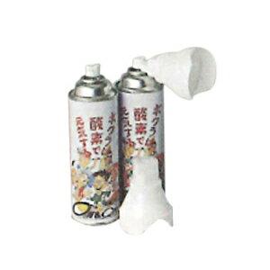 携帯用酸素缶(1箱:30本入り)「263122」テーピング補助【smtb-s】