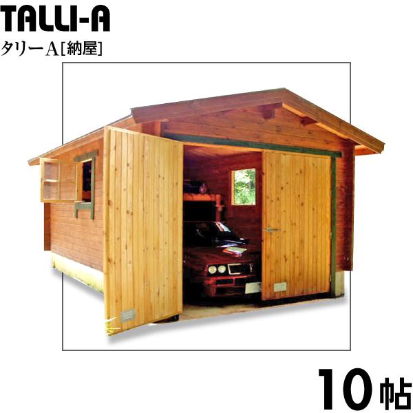 ●タリーA(ログ厚70mm)1台用ガレージ(車庫)、納屋、倉庫に最適の5坪タイプのログハウスガレージ
