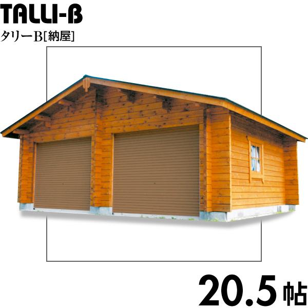 ●タリーB(ログ厚70mm)2台用ガレージ(車庫)、納屋、倉庫に最適の10坪タイプのログハウスガレージ