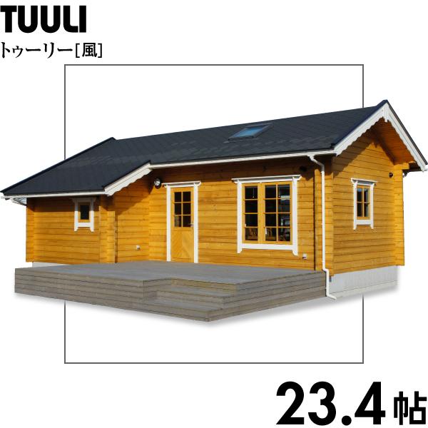 ●トゥーリー(ログ厚92mm)水廻りが付いて別荘や店舗、事務所に最適の12坪タイプのログハウス