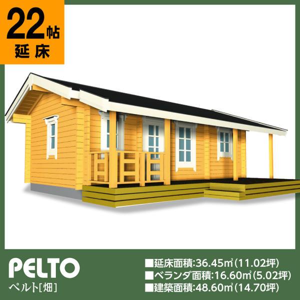 ●ペルト(ログ厚75mm)屋根の掛かった大きなベランダ付、別荘や離れに最適の約11坪のログハウス