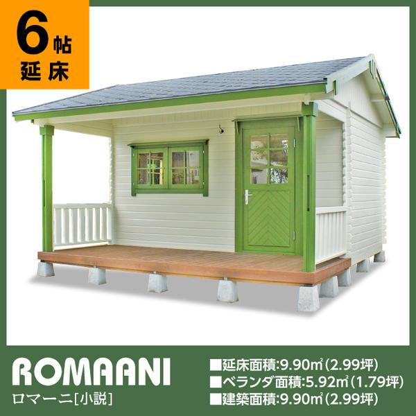●ロマー二(人気の3坪サイズ)大きな屋根とベランダ付プチログハウス【即納可能】