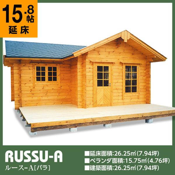 ●ルースA(ログ厚75mm)用途いろいろ、5坪のベランダ付の8坪タイプのログハウス