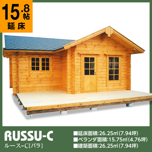 ●ルースC(ログ厚75mm)水廻りが付いて別荘、コテージに最適の8坪タイプのログハウス