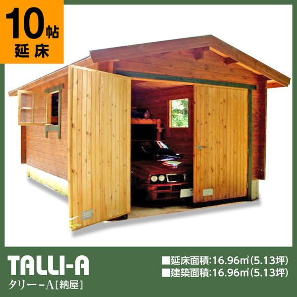 ●タリーA(ログ厚75mm)1台用ガレージ、納屋、倉庫に最適の5坪タイプのログハウスガレージ