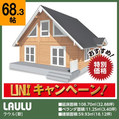 ●ラウル(ログ厚113mm)コンパクトなのに贅沢な3LDKのモダンログハウス