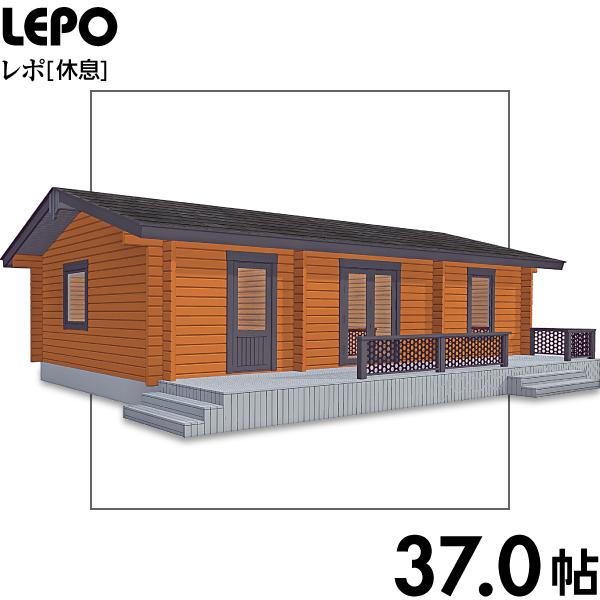 ●レポ(ログ厚113mm)大型マドがついて屋内は明るく広々。ゆったりとくつろげる平屋モデルログハウス