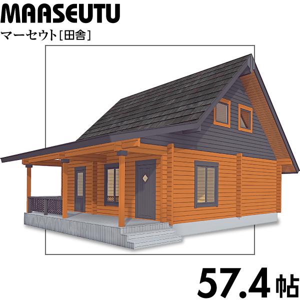 【BIGBOX】ログハウスキット マーセウト ログ厚113mm(57.4帖)