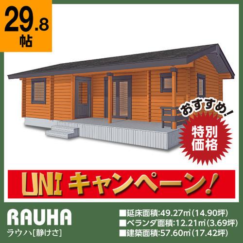 ●ラウハ(ログ厚92mm)日本人の生活の原点。スタンダード平屋モデルログハウス