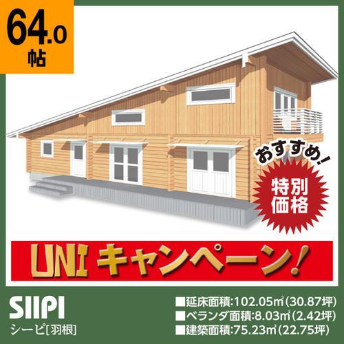 ●シーピ(ログ厚113mm)ダイナミックな片流れ屋根のモダンログハウス