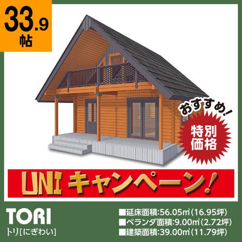 ●トリ(ログ厚92mm)12.5帖のLDKと一体空間の11.2帖のロフト付ログハウス
