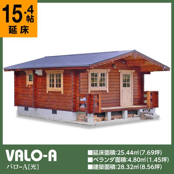 ●バロA(ログ厚92mm)水廻りが付いて別荘、コテージに最適の7.5坪タイプのログハウス