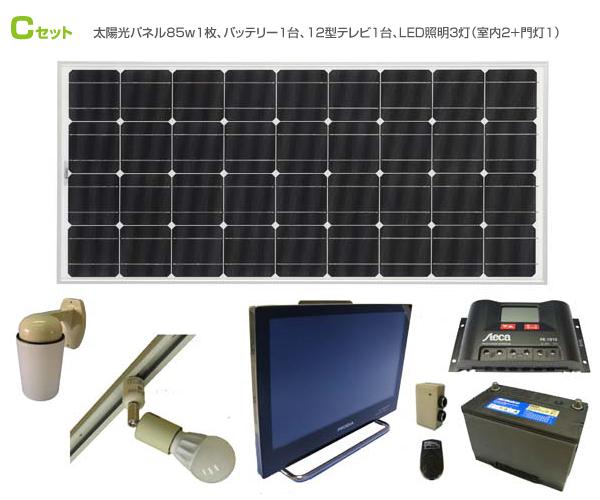 ひと部屋から始める、太陽光発電【Cセット】:ガレージの照明に最適!車載用12V機器接続可能!