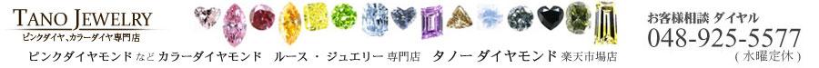 タノーダイヤモンド楽天市場店:ピンクダイヤモンド/カラーダイヤ/ルース/ジュエリー/誕生日石販売専門店