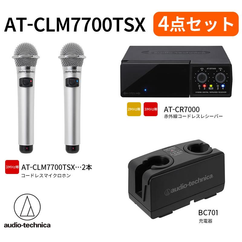 オーディオテクニカ(audio-technica)赤外線コードレスマイクロホン AT-CLM7700TSX(3MHz帯)4点セット