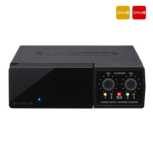 赤外線コードレスレシーバー (2MHz帯) (3MHz帯) 最大4チャンネル【CLM7000シリーズ対応】オーディオテクニカ(audio-technica) AT-CR7000