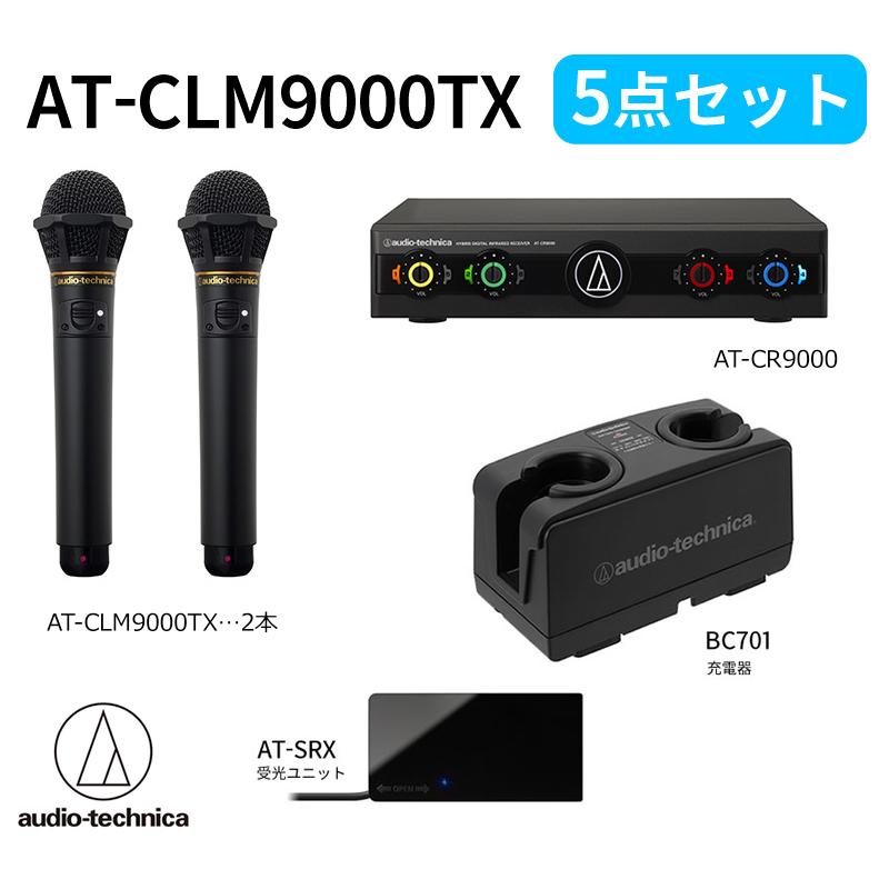 オーディオテクニカ(audio-technica)AT-CLM9000 赤外線コードレスマイクロフォン5点セット(AT-CLM9000-SYSTEM1)