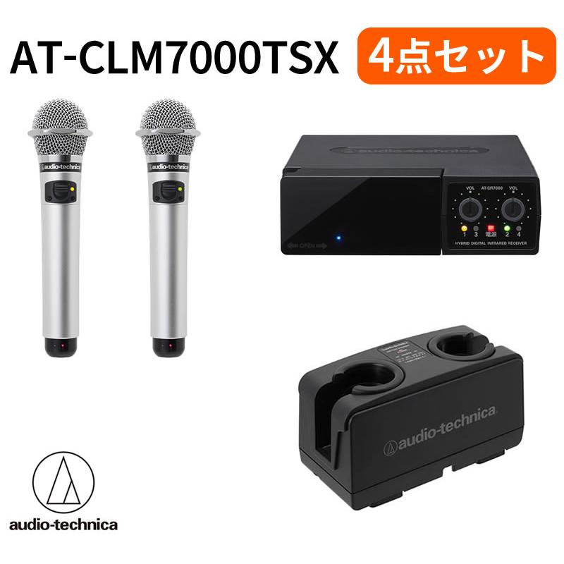 オーディオテクニカ(audio-technica)赤外線コードレスマイクロホン AT-CLM7000TSX(2MHz帯)4点セット