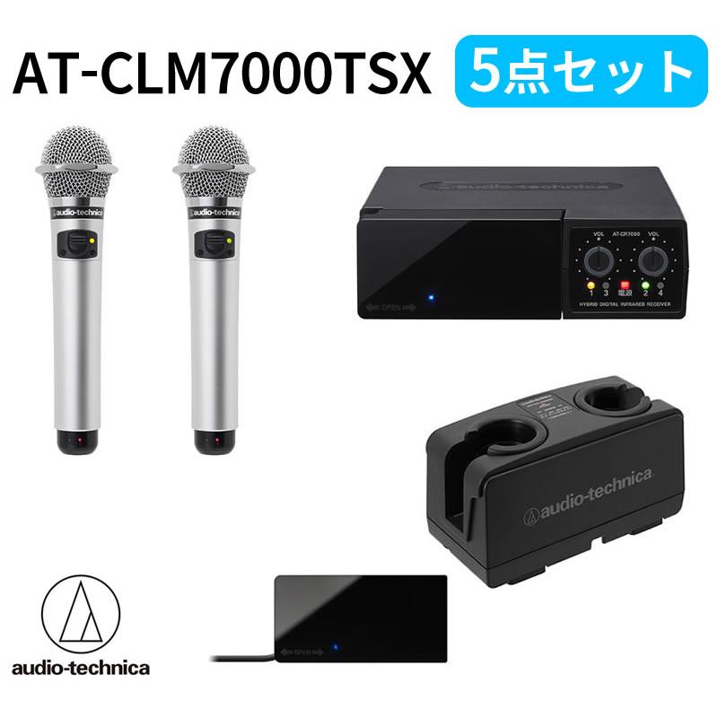 オーディオテクニカ(audio-technica)赤外線コードレスマイクロホン AT-CLM7000TSX(2MHz帯)5点セット