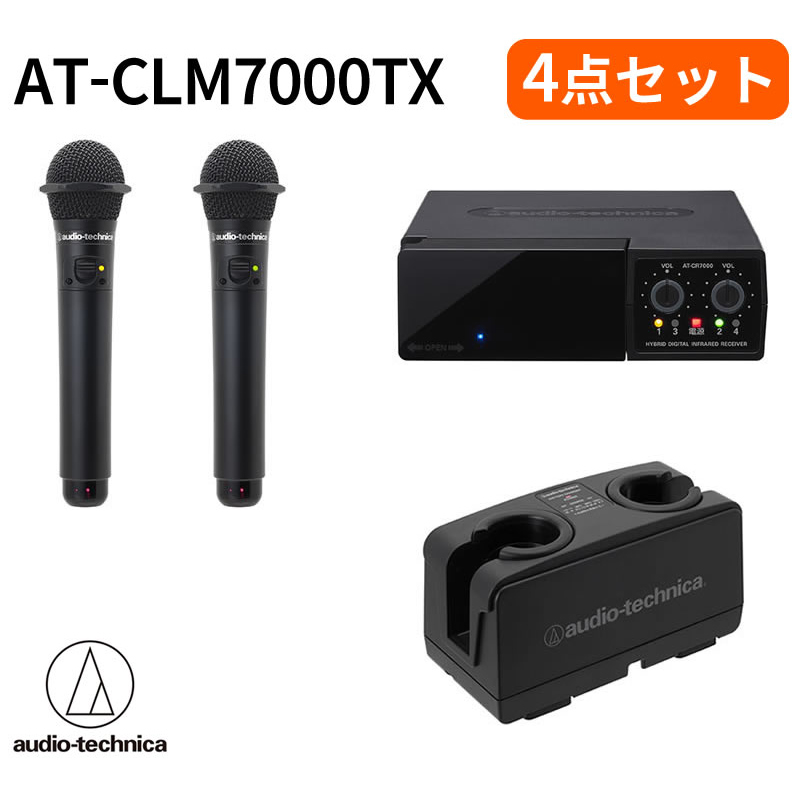 【全品クーポンで5%OFF★6/20~6/22 09:59まで】オーディオテクニカ(audio-technica)赤外線コードレスマイクロホン AT-CLM7000TX(2MHz帯)4点セット