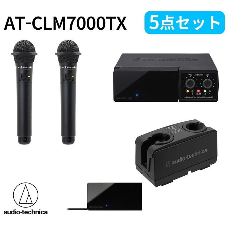 オーディオテクニカ(audio-technica)赤外線コードレスマイクロホン AT-CLM7000TX(2MHz帯)5点セット