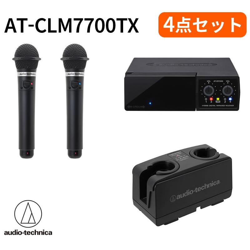 オーディオテクニカ(audio-technica)赤外線コードレスマイクロホン AT-CLM7700TX(3MHz帯)4点セット