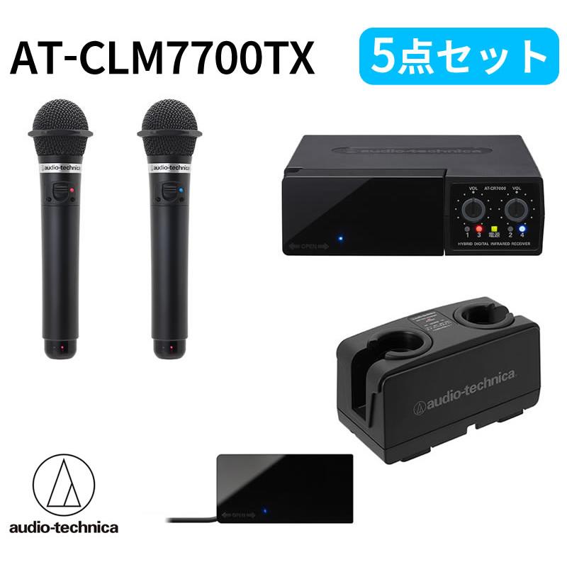 オーディオテクニカ(audio-technica)赤外線コードレスマイクロホン AT-CLM7700TX(2MHz帯)5点セット