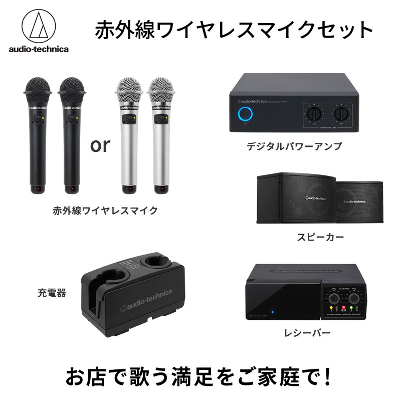 オーディオテクニカ(audio-technica)赤外線ワイヤレスマイクセット AT-CLM7000TX(2MHz帯)[マイク アンプ スピーカー レシーバー 充電器] 5点セット【購入者特典付き!】