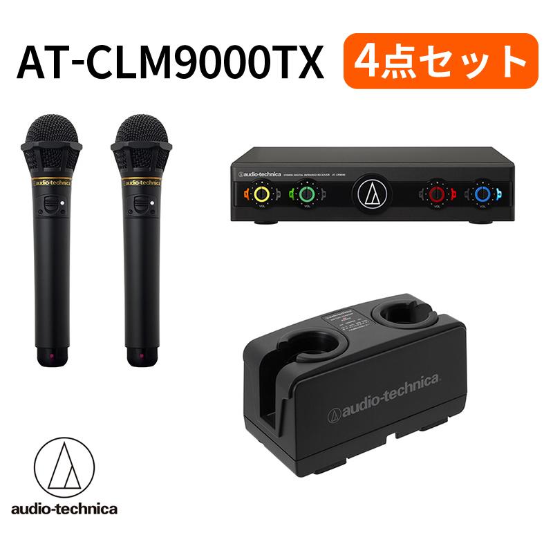 オーディオテクニカ(audio-technica)AT-CLM9000 赤外線コードレスマイクロフォン4点セット(AT-CLM9000-4)