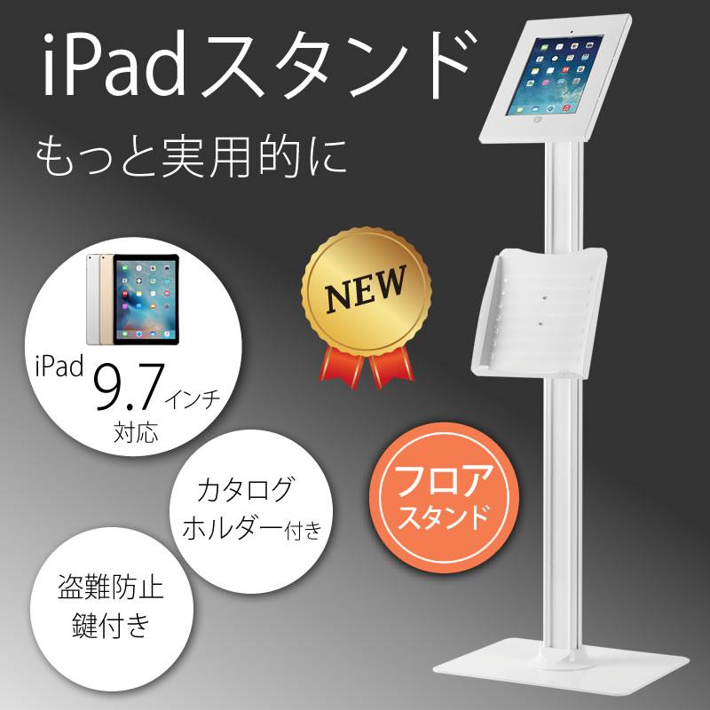 7b139ec3a8 2/第3世代/第4世代/第5世代/Air/Air2/Pro iPad用フロアスタンド【iPad ...