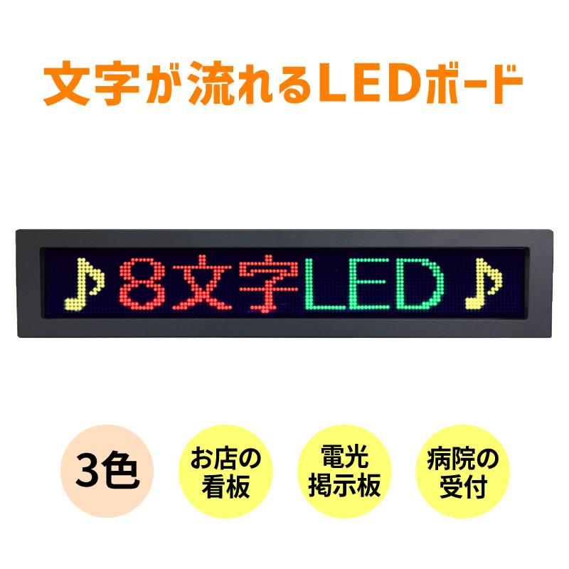 文字が流れるLEDボード 8文字 3色カラー ケース付【LEDボード ケース入 電光掲示板 電飾看板 卓上 壁掛け 充電式 LEDディスプレイ デジボ】【代引不可】 8-DDM-T