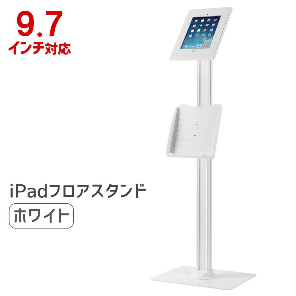 【全品5%OFFクーポン&エントリーでP5倍★4/9 20時~16日01:59まで】iPad用フロアスタンド【iPad 2/第3世代/第4世代/第5世代/Air/Air2/Pro 9.7対応 9.7インチ スタンド iPadスタンド】 MKPAD-04C