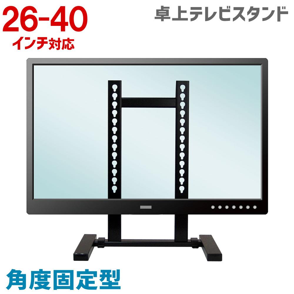 液晶テレビ卓上スタンド 26~40型対応 固定型【テレビ スタンド 卓上 固定式 テレビスタンド】 WS-1