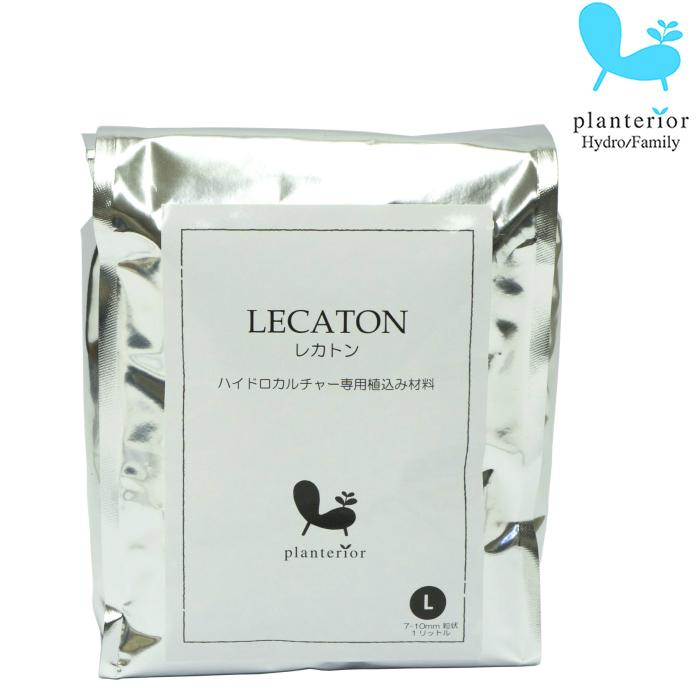 Planterior レカトン 中粒 1L 観葉植物 ハイドロカルチャー Lサイズ 向き