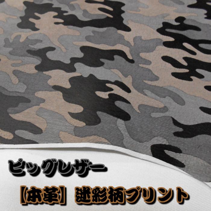 【送料無料】クラフトレザー 本革 迷彩柄 カモフラージュ プリント 豚革 ハンドメイド 天然皮革