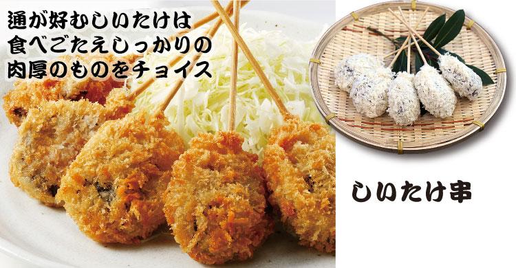 因为我得大阪蘑菇串 (5 件) (这里)。
